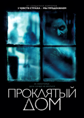 Проклятый дом / Ведьма в окне / The Witch in the Window (2018) WEB-DL 1080p | iTunes