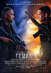 Гемини / Gemini Man (2019) BDRip 1080p | Лицензия