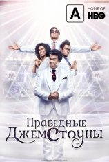 Праведные Джемстоуны / The Righteous Gemstones [S01] (2019) WEB-DL 1080p | Amedia