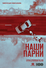 Наши парни / Our Boys [S01] (2019) WEB-DLRip | Jaskier