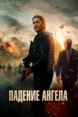 Падение ангела / Angel Has Fallen (2019) WEB-DL 1080p | iTunes