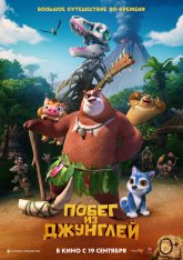 Побег из джунглей / Boonie Bears: Blast Into the Past (2019) WEB-DL 1080p | iTunes