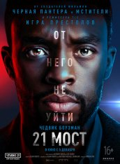 21 мост / 21 Bridges (2019) BDRip 1080p | iTunes