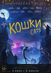 Кошки / Cats (2019) BDRip 1080p | iTunes
