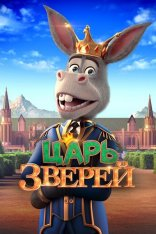 Царь зверей / The Donkey King (2018) WEB-DL 720p | iTunes