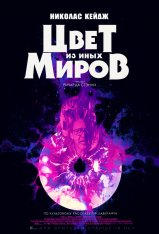 Цвет из иных миров / Color Out of Space (2019) WEB-DL 1080p