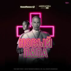 Новый Папа / The New Pope [S01] (2020) HDTV 1080p | NewStudio