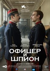 Офицер и шпион / J'accuse / An Officer and a Spy (2019) BDRip 1080p | iTunes