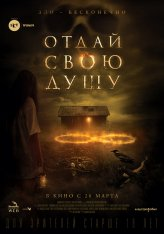 Отдай свою душу / 8 A South African Horror Story (2019) WEB-DL 1080p