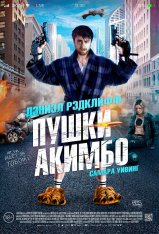 Пушки Акимбо / Guns Akimbo (2019) WEB-DL 1080p | LakeFilms