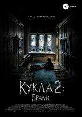 Кукла 2: Брамс / Brahms: The Boy II (2020) WEB-DL 1080p | iTunes