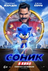 Соник в кино / Sonic the Hedgehog (2020) WEB-DL 1080p | HDrezka Studio