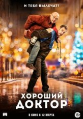 Хороший доктор / Docteur? (2019) WEB-DL 1080p | iTunes