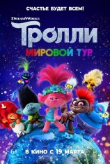 Тролли. Мировой тур / Trolls World Tour (2020) TS 720p