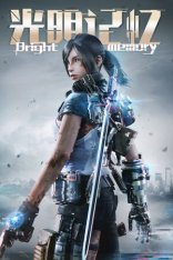 Bright Memory [Update 1] (2020) PC | RePack от Other s