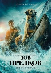 Зов предков / The Call of the Wild (2020) WEB-DL 1080p | HDrezka Studio