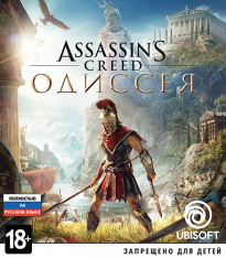 Assassin's Creed: Odyssey - Ultimate Edition [v 1.5.3 + DLCs] (2018) PC | Repack от FitGirl