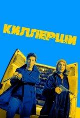 Киллерши / Hitmen [S01] (2020) HDTV 1080p | Lucky Production