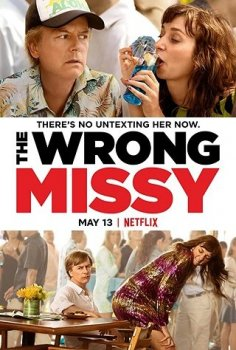 Не та девушка / The Wrong Missy (2020) WEBRip | LakeFilms