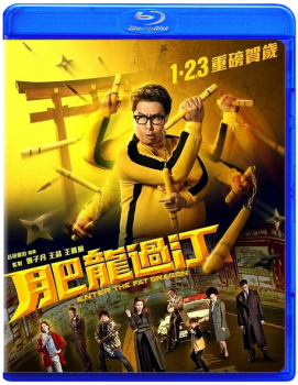 Выход жирного дракона / Enter the Fat Dragon / Fei lung gwoh gong (2020) BDRip-AVC от ExKinoRay | L2