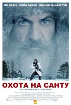 Охота на Санту / Fatman (2020) WEB-DLRip | КПК | A