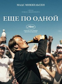 Еще по одной / Druk / Another Round (2020) BDRip от MegaPeer | iTunes