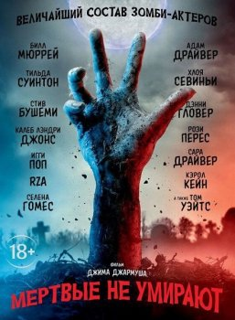 Мертвые не умирают / The Dead Don't Die (2019) BDRip-AVC от OlLanDGroup | D | Netflix