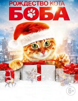 Рождество кота Боба / A Christmas Gift from Bob (2020) WEB-DL 1080p от селезень | D