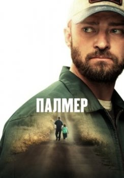 Палмер / Palmer (2021) WEB-DLRip-AVC | D | Apple TV+