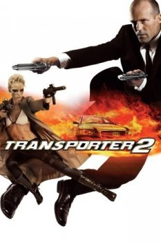 Перевозчик 2 / Transporter 2 (2005) WEB-DLRip 720p от SuperMin | D | Open Matte | Театральная версия