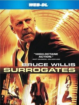 Суррогаты / Surrogates (2009) WEB-DLRip 720p от SuperMin | D | Open Matte