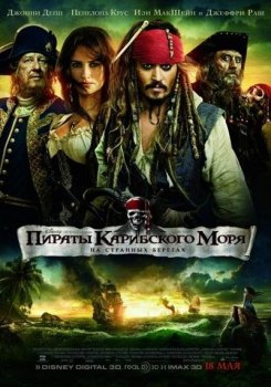 Пираты Карибского моря: На странных берегах / Pirates of the Caribbean: On Stranger Tides (2011) WEB-DLRip | D | Open Matte