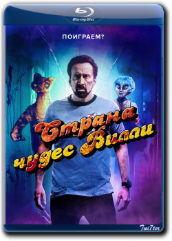Страна чудес Вилли / Willy's Wonderland (2021) HDRip от Twister & ExKinoRay | iTunes