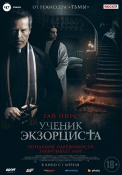 Ученик экзорциста / The Seventh Day (2021) WEB-DLRip-AVC от MediaBit | L1